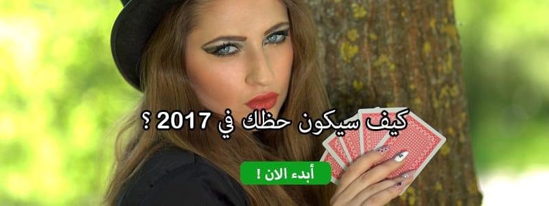 كيف سيكون حظك في 2017؟