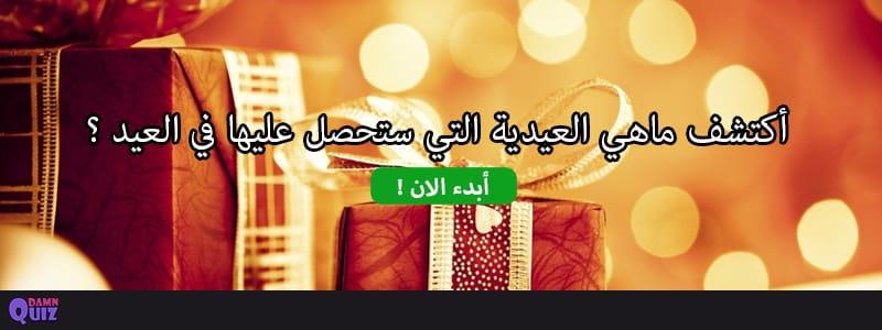 أكتشف ماهي العيدية التي ستحصل عليها في العيد ؟