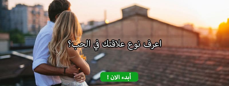 اعرف نوع علاقتك في الحب؟