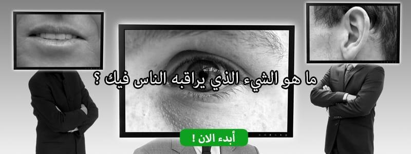 ما هو الشيء الذي يراقبه الناس فيك ؟