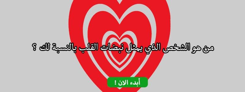 من هو الشخص الذي يمثل نبضات القلب بالنسبه لك ؟