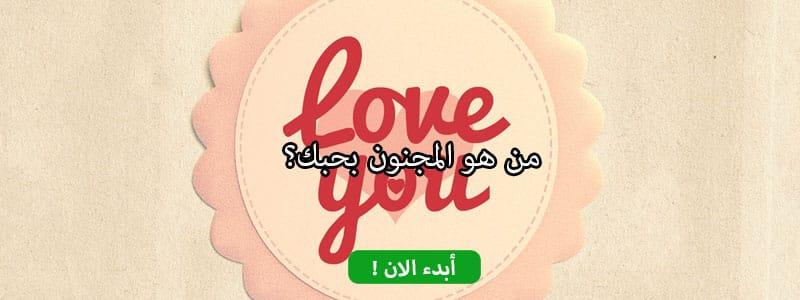 من هو المجنون بحبك؟