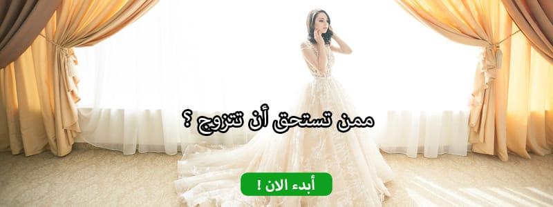 ممن تستحق أن تتزوج ؟