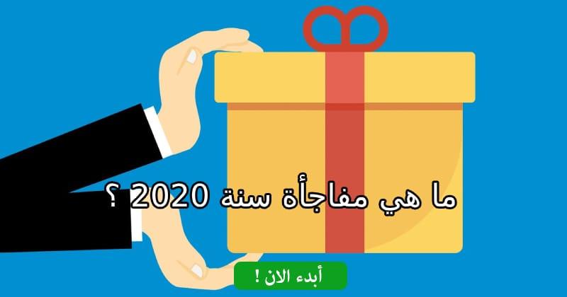 ما هي مفاجأة سنة 2020 ؟